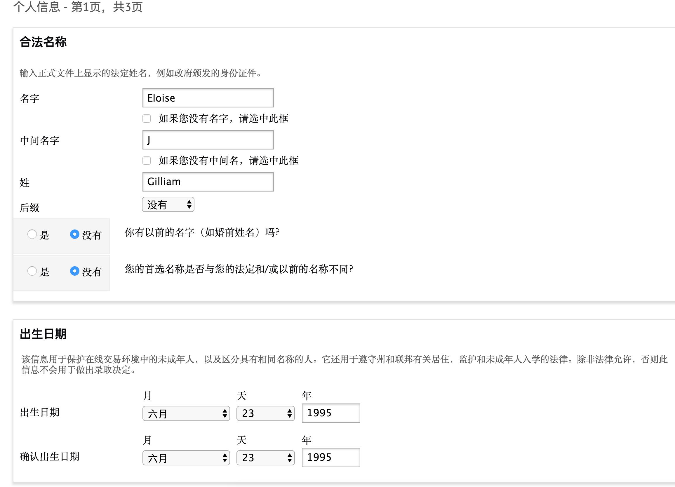 填入信息.png
