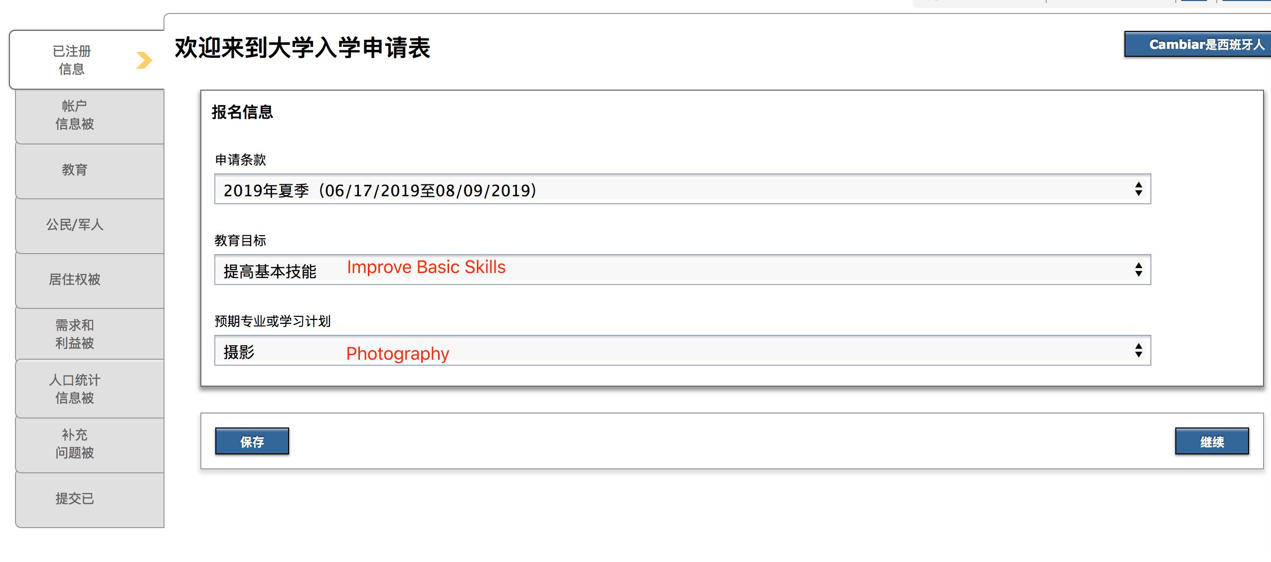 报名信息.png