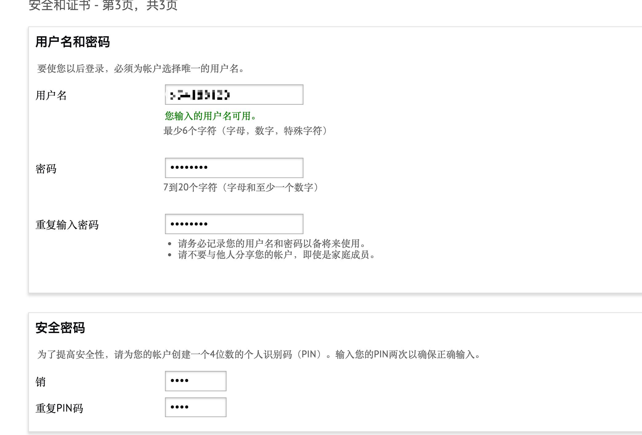 用户名.png