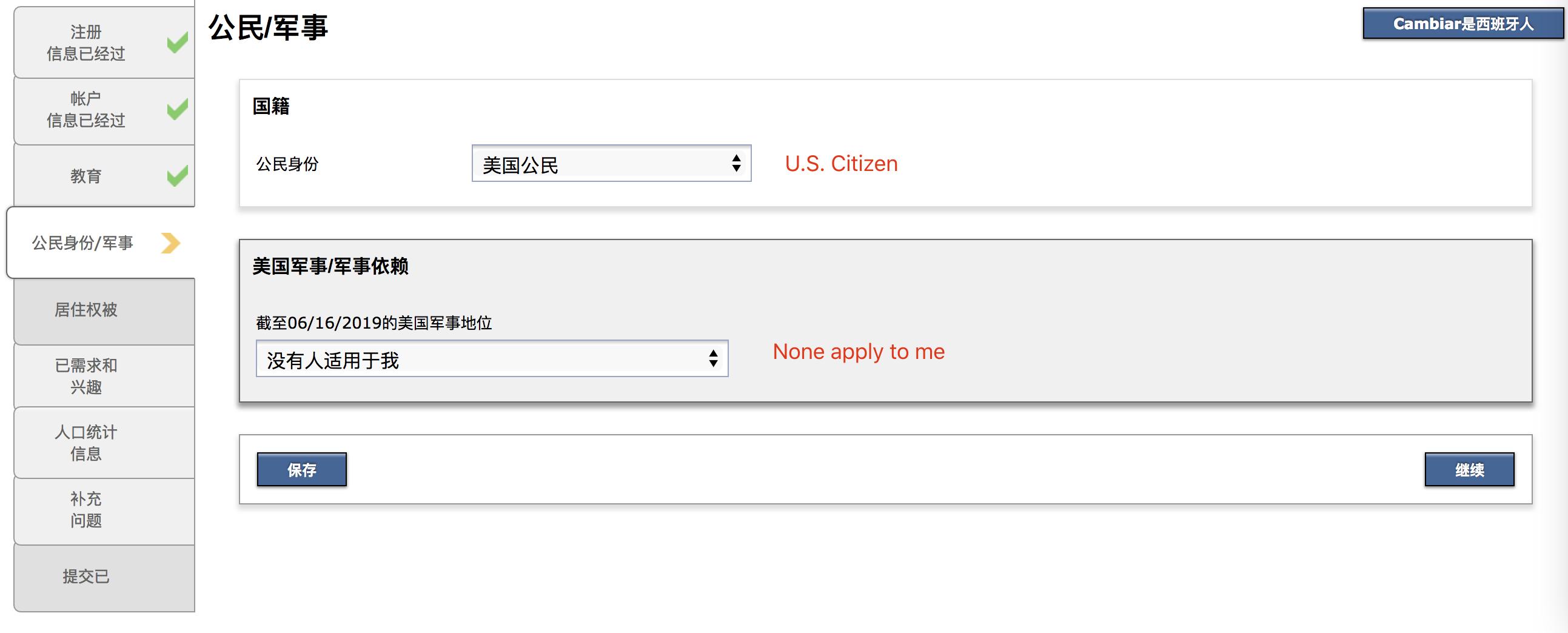 确认公民信息.png